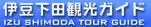 伊豆下田観光ガイド