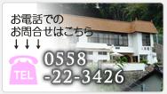 電話番号0558-22-3426